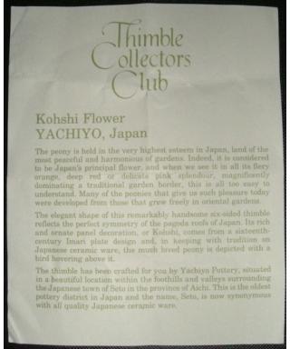 Kwiat Kohshi - certyfikat (TCC)